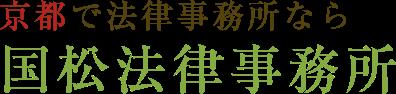 京都で法律事務所なら 国松法律事務所